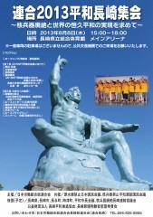 連合2013平和長崎集会チラシ