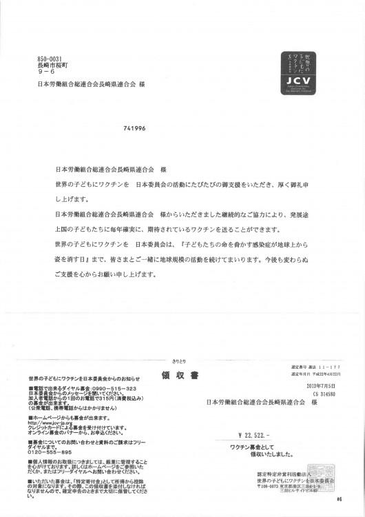 2013.7.5【領収書】ワクチン_000_page001