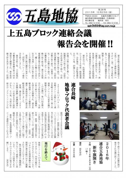 機関紙(五島地協)第28号_01