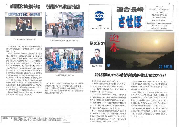 2016.1.26佐世保地協ニュース_01