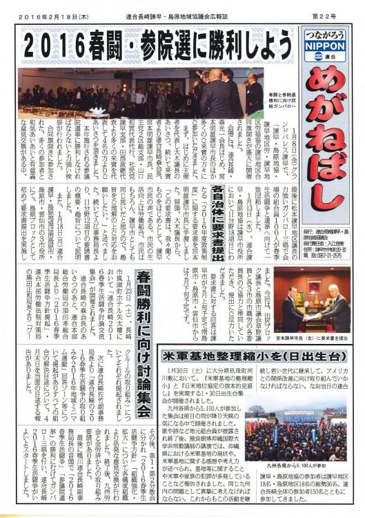 諫早・島原地協ニュース(めがねばし22号)