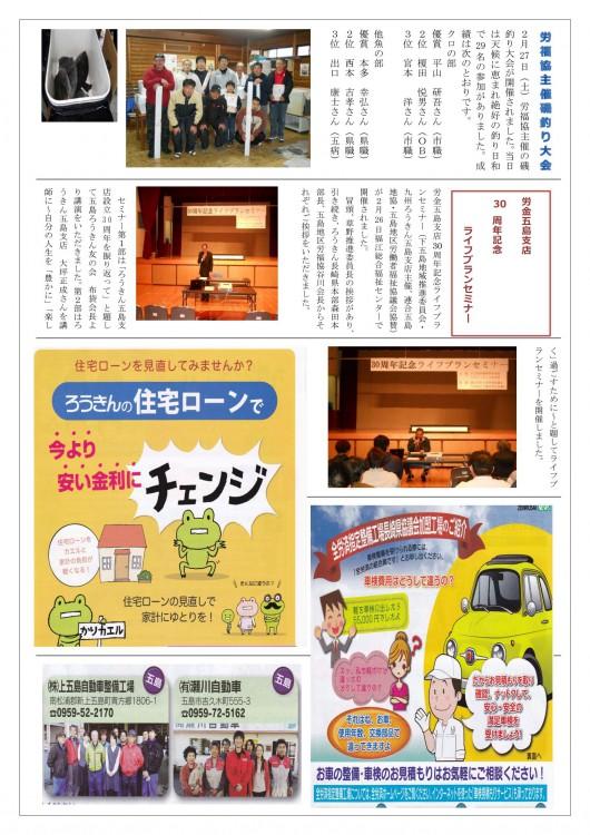 五島地協 機関紙 裏_01