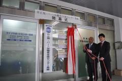 長崎地区センター除幕式