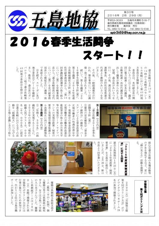 五島地協 機関紙 表_01