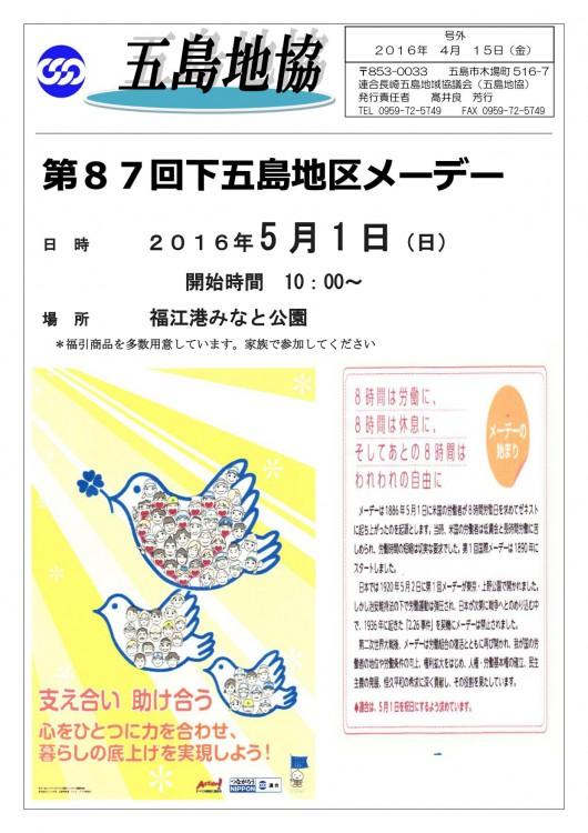 機関紙号外_01