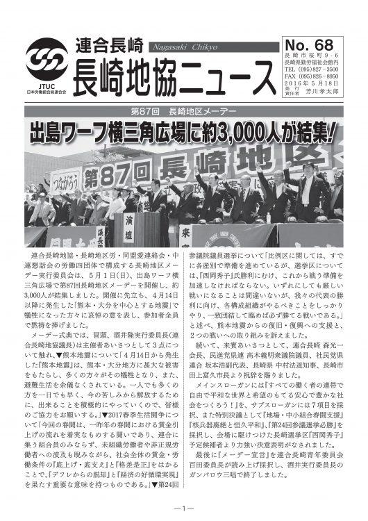 長崎地協ニュースNo68