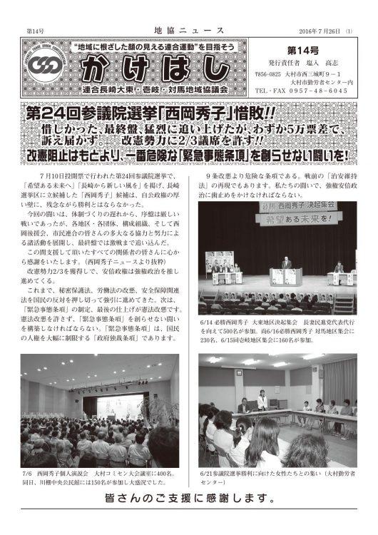 大東壱岐対馬地協ニュースかけはし14号_01