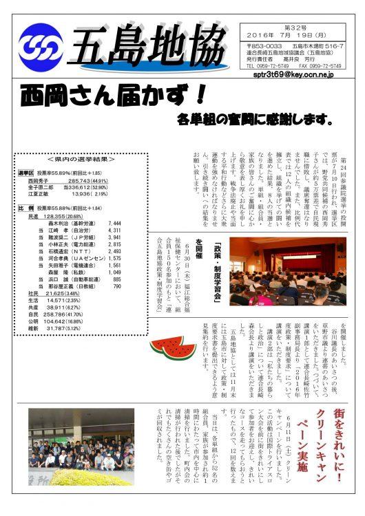 機関紙(五島地協)第32号_01
