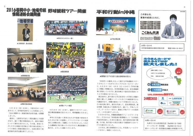 20160719地協ニュース18号_02