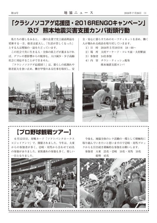 大東壱岐対馬地協ニュースかけはし14号_03