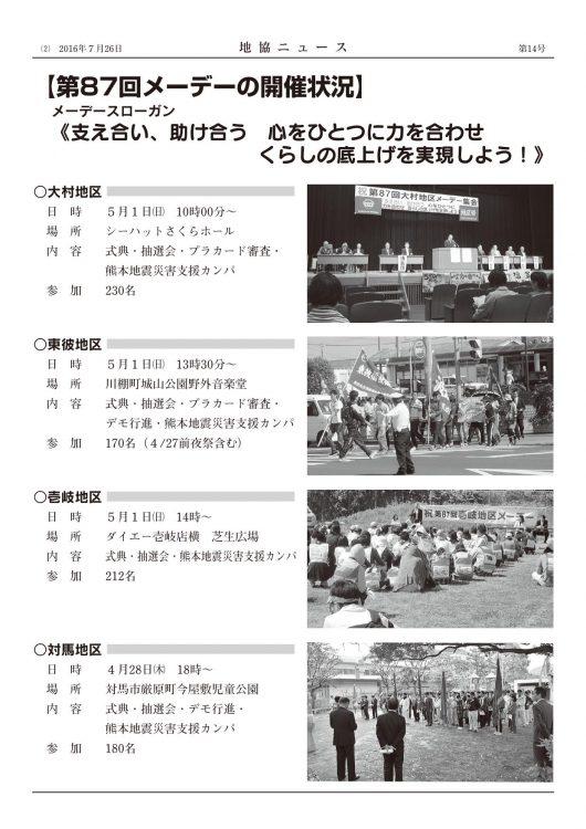 大東壱岐対馬地協ニュースかけはし14号_02
