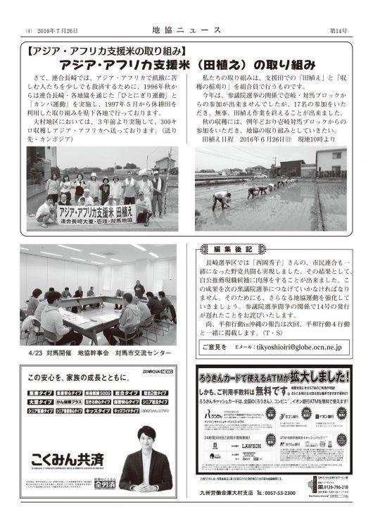 大東壱岐対馬地協ニュースかけはし14号_04