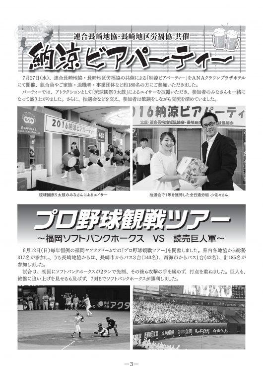 地協ニュースNo69 _03