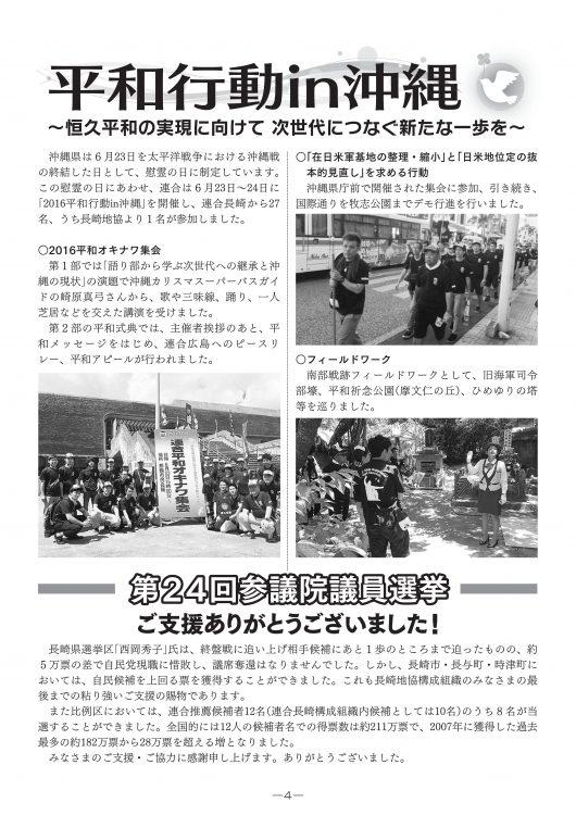 地協ニュースNo69 _04