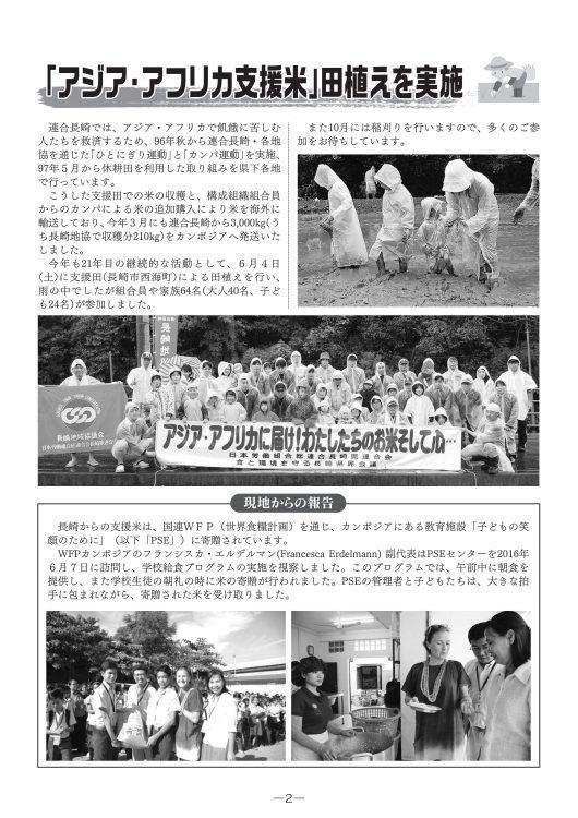 地協ニュースNo69 _02