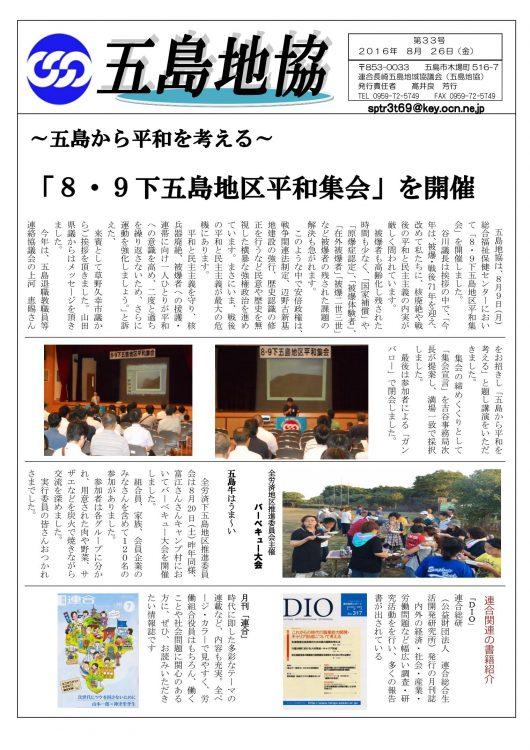 機関紙(五島地協)第33号_01
