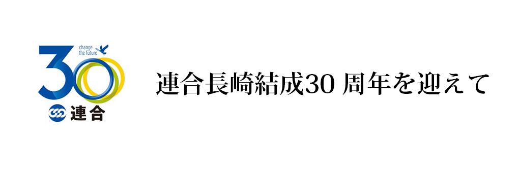 連合長崎30周年を迎えて
